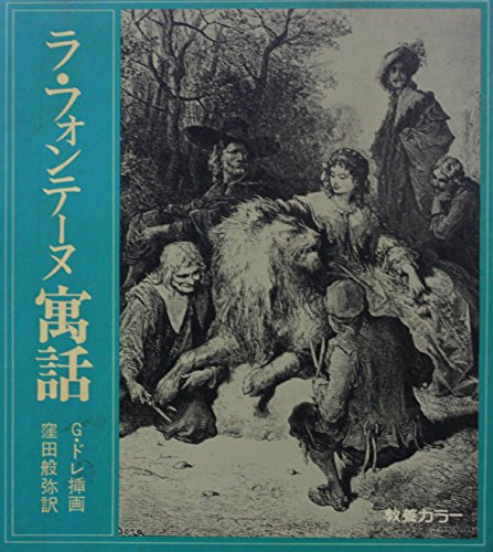 ラ・フォンテーヌ寓話 (1969年)