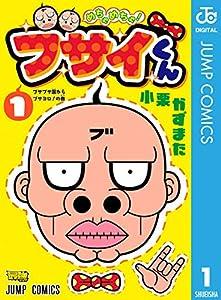 めちゃめちゃ!ブサイくん 1 (ジャンプコミックスDIGITAL)