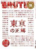 BRUTUS(ブルータス) 2020年7/15号No.919[40周年記念特大号 東京の正解]
