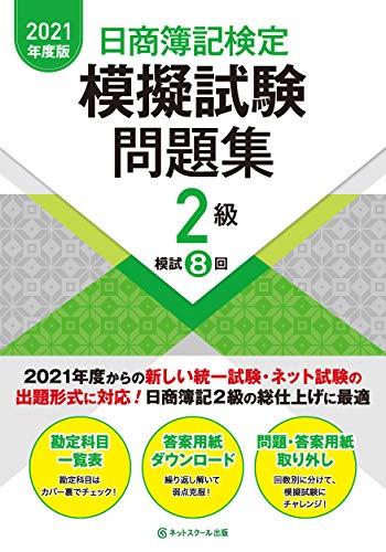 日商簿記検定模擬試験問題集2級【2021年度版】