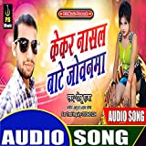 Kekar Nasal Bate Jowanwa (Bhojpuri Song)...