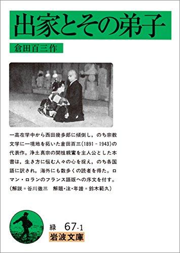 出家とその弟子 (岩波文庫) - 倉田 百三