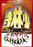 少林寺列伝[DVD]