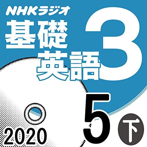 『NHK 基礎英語3 2020年5月号 下』のカバーアート