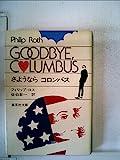 さようならコロンバス (1977年) (集英社文庫)