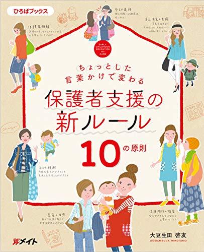 ちょっとした言葉かけで変わる 保護者支援の新ルール 10の原則 (ひろばブックス) - 大豆生田啓友,