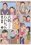 大阪ハムレット : 2 (アクションコミックス)