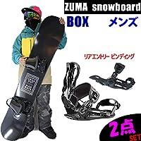 ZUMA(ツマ) スノーボード セット スノーボード メンズ 2点セット ZUMA BOX ボックス + RX one ビンディング (メンズ 男性)スノボ セット ボード【L2】 150cm M(25-27cm)