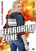テロリストゾーン [DVD]