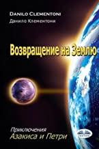 Back to Earth (Russian Edition): The Adventures of Azakis and Petri