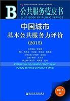 公共服务蓝皮书:中国城市基本公共服务力评价(2015)