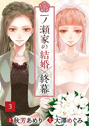 一ノ瀬家の結婚×終幕(3) (コイバナ)