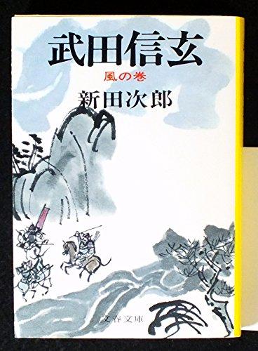 武田信玄 (1) 風の巻 (文春文庫)