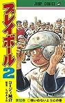 プレイボール2 10 (ジャンプコミックス)