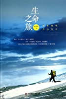 The course of life.(Chinese Edition)