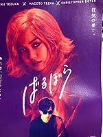 映画チラシ『ばるぼら』5枚セット+おまけ最新映画チラシ3枚