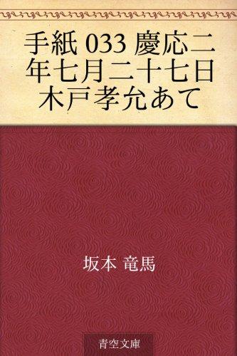 手紙 033 慶応二年七月二十七日 木戸孝允あての詳細を見る