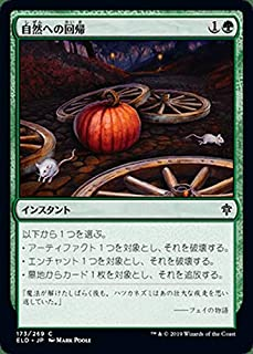 MTG マジック:ザ・ギャザリング 自然への回帰 コモン エルドレインの王権 ELD 173 日本語版 インスタント 緑