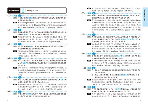 【音声アプリ・ダウンロード付き】2020年度版英検準1級過去6回全問題集(旺文社英検書)