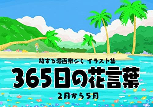 旅する漫画家Shimi43イラスト集「365日の花言葉(2月から5月)」 (RAKUGAKI BOOKS)