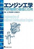 エンジン工学 ―内燃機関の基礎と応用
