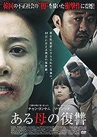 ある母の復讐 [DVD]