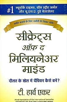 Secrets of the Millionaire Mind  (Hindi) by [T. Harv Eker]