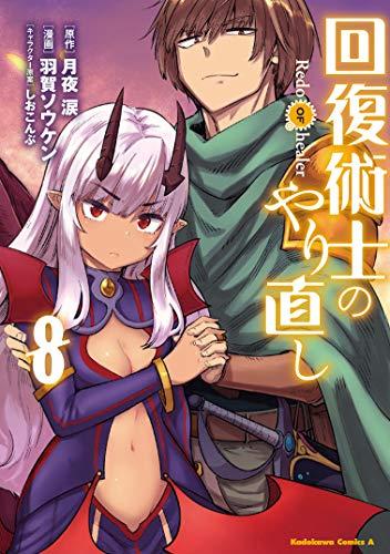 回復術士のやり直し (8) (角川コミックス・エース)