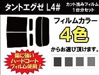 DAIHATSU ダイハツ タントエグゼ 車種別 カット済み カーフィルム L4# / ダークスモーク