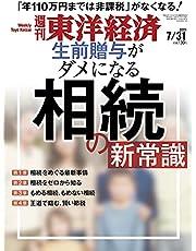 週刊東洋経済 2021年7/31号[雑誌](相続の新常識)