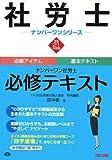 ナンバーワン社労士必修テキスト〈平成21年版〉 (社労士ナンバーワンシリーズ)
