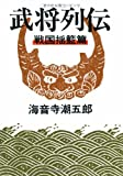 新装版 武将列伝 戦国揺籃篇 (文春文庫)
