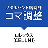 コマ詰めサービス金属ベルト[ロレックス(チェリーニ)]ROLEX(Cellni)