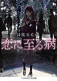 恋に至る病 (メディアワークス文庫)