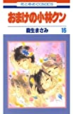 おまけの小林クン 16 (花とゆめコミックス)
