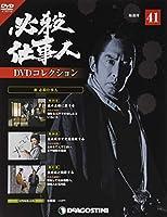 必殺仕事人DVDコレクション 41号 [分冊百科] (DVD付)