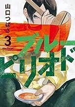 ブルーピリオド コミック 1-3巻セット