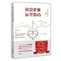 Social Enterprise Operation Guide(Chinese Edition)