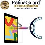 RetinaGuard iPad (2019) 10.2 ブルーライト90%カット強化ガラス