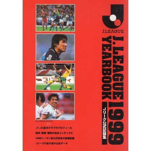 Jリーグ公式記録集〈1999〉の詳細を見る