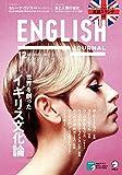 [音声DL付]ENGLISH JOURNAL (イングリッシュジャーナル) 2020年12月号