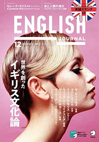 [音声DL付]ENGLISH JOURNAL (イングリッシュジャーナル) 2020年12月号 ~英語学習・英語リスニングのための月刊誌 [雑誌]