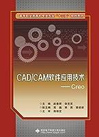 CAD/CAM软件应用技术——Creo(高职)