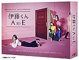ドラマ「伊藤くん A to E」Blu-ray BOX[Blu-ray/ブルーレイ]