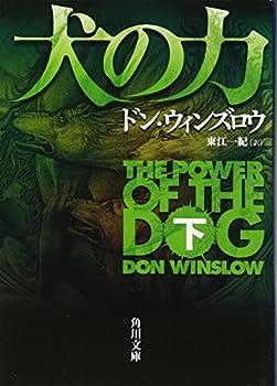 The Power of the Dog - Book  of the Power of the Dog Japanese Split-Volume