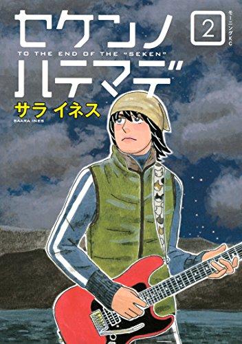 セケンノハテマデ(2) (モーニングコミックス)