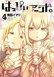 はっぴぃヱンド。(4) (ガンガンコミックス)
