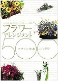 フラワーアレンジメント・デザイン図鑑500―プロが作る、きれいに花アレンジ・バリエーション決定版