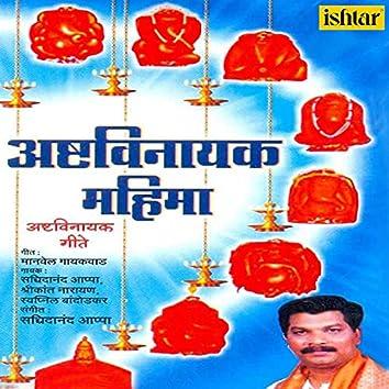 Ashtavinayak Mahima