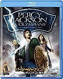 パーシー・ジャクソンとオリンポスの神々 [AmazonDVDコレクション] [Blu-ray]